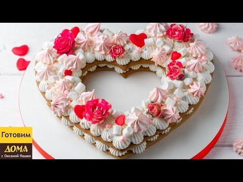 Наверное, только ленивый не сделал этот торт! Абсолютный тренд 2018 года!  Торт Сердце на 14 февраля