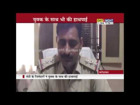 Krishan Pal Gurjar's relatives assaulted on police | Faridabad