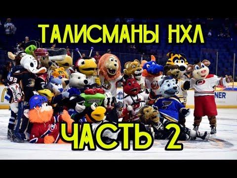 Талисманы НХЛ.  Часть 2