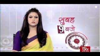 Hindi News Bulletin | हिंदी समाचार बुलेटिन – 17 Dec, 2018 (9 am)