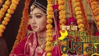 Onek Shadher Moyna 1st Teaser | Mahi | Bappy | Milon | Bengali Film 2014