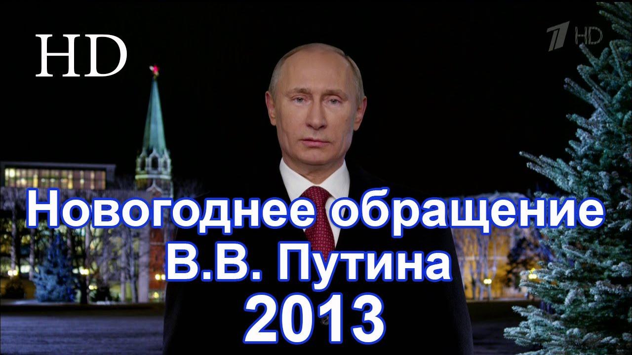 Новогоднее поздравления 2013 путина