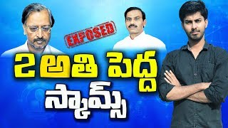 Satyam Scam || 2G Spectrum Scam || Biggest Scams In Indian History