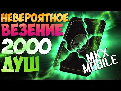 МЕГА ОТКРЫТИЕ ПАКОВ • Mortal Kombat X Mobile
