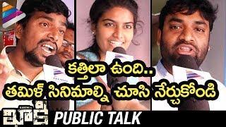 Khakee Movie Public Talk | #Khakee Public Response | Karthi | Rakul Preet | Telugu Filmnagar