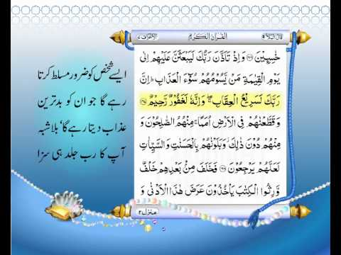 Complete Quran With Authentic Urdu Translation Para 9 video
