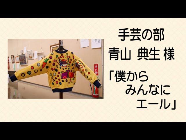 ⑧【手芸の部 青山典生様「僕からみんなにエール」】第55回名古屋市障害者作品展 8/12の動画のサムネイル