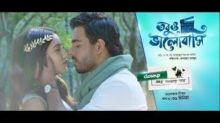 """""""Tobuo Bhalobashi"""" Teaser - Closeup Kache Ashar Golpo"""