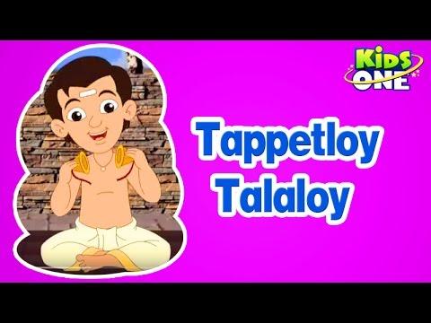 Nursery Rhymes    Tappetloy Talaloy    Telugu Animated Rhymes For Kids video