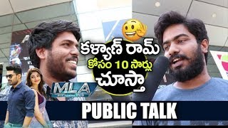 Kalyan Ram MLA Movie Public Talk | MLA Movie Public Talk | MLA Movie Review And  Rating | Kalyan Ram