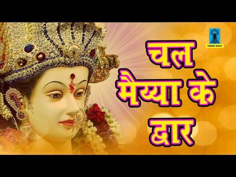 Chal Maiya Ke Darbar - Durga Maa Songs - Mata Sharda Rani Bhajan - SonaCassette