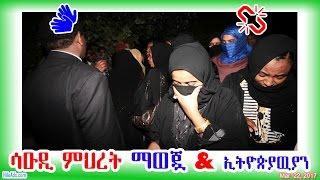 Ethiopia- Saudi Arabia relations - DW
