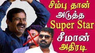 Seeman latest speech seeman teasing vijay next superstar Simbu tamil news tamil