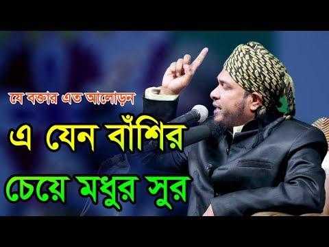 Bangla Waz 2018 Maulana Obaidullah Mazhari | হযরত মুসা(আঃ) এর সাথে আল্লাহ তায়ালার কপোতকথন