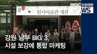 R]강원 남부 BIG 3, 시설 보강에 통합 마케팅