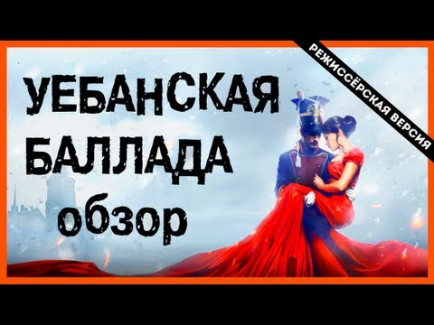[BadComedian] - &#1059;&#1083;&#1072;&#1085;&#1089;&#1082;&#1072;&#1103; &#1073;&#1072;&#1083;&#1083;&#1072;&#1076;&#1072; (&#1052;&#1091;&#1096;&#1082;&#1077;&#1090;&#1105;&#1088;&#1099; &#1082;&#1072;&#1088;&#1080;&#1073;&#1089;&#1082;&#1086;&#1075;&#1086; &#1084;&#1086;&#1088;&#1103;)