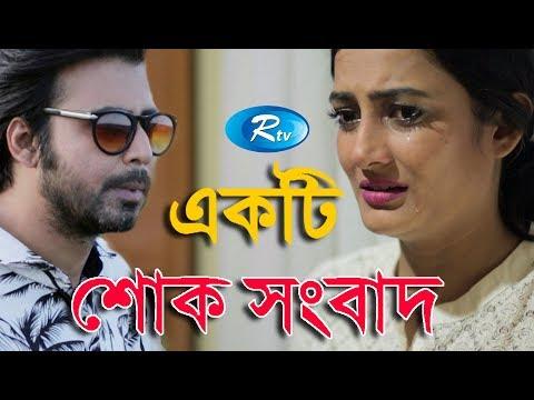 Ekti Shokh Shongbad | Afran Nisho | Aparna Ghosh | Bangla Natok 2018 | Rtv