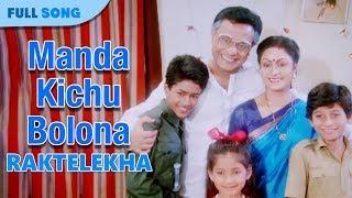 Manda Kichu Bolona | Alka Yagnik, Bappi Lahiri | Rakte Lekha | Bengali Movie Songs