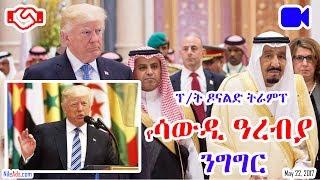 ፕ/ት ዶናልድ ትራምፕ የሳውዲ ዓረብያ ንግግር President Donald Trump Saudi Arabia Speech - VOA
