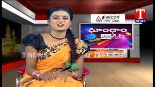 Dhoom Dhaam Muchata Full Episode | 15-07-2018  live Telugu