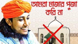 Allama Gias Uddin At Tahery Best Bangla Islamic Waz