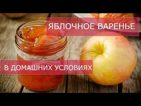 Как сделать варенье из яблок в домашних