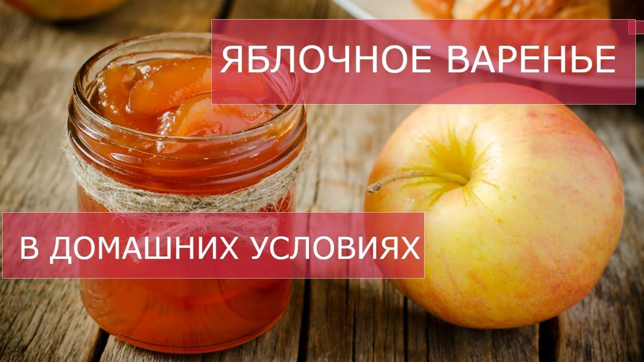 Как сделать из яблок вкусное варенье из