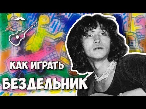 Кино, Виктор Цой - Бездельник #1