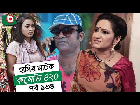 Dom Fatano Hashir Natok | Comedy 420 | EP - 134 | Mir Sabbir, Ahona, Siddik, Chitrolekha Guho, Alvi