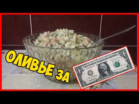 ОБЕД БОМЖА В УКРАИНЕ ЗА 1$ ДОЛЛАР !!! КАК ПРИГОТОВИТЬ ОЛИВЬЕ