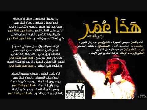 هذا عمر - أبوعلي Music Videos