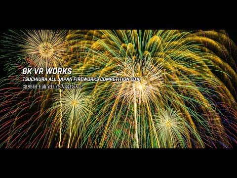 8K VR WORKS / 土浦全国花火競技大会 / TSUCHIURA ALL JAPAN FIREWORKS COMPETITION 2016