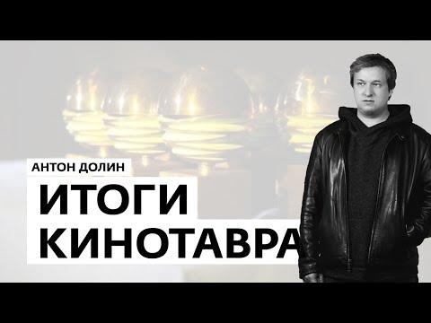 Антон Долин об итогах Кинотавра 2017