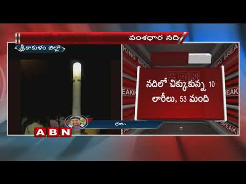 10 Trucks & 53 Workers Stuck In Vamsadhara River | Srikakulam District | ABN Telugu