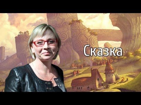 Ирина Волкова - Сказка