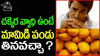 Can a DIABETIC Patient EAT MANGO? | Amazing Health Tips in Telugu | W Telugu Hunt