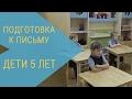 ПОДГОТОВКА К ПИСЬМУ ДОШКОЛЬНИКИ mp3