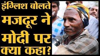Bihar से Noida आए Labour ने English में बताया Modi और Indira सरकार में अंतर| LokSabha Elections 2019
