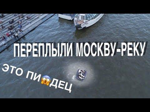 НЕЗАКОННО ПЕРЕПЛЫЛИ МОСКВУ-РЕКУ НА МАТРАСЕ !!! Самое эпичное видео на РУССКОМ ЮТУБЕ !
