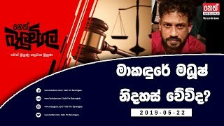 Neth Fm Balumgala  | 2019-05-23