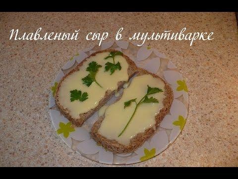 Как приготовить сыр в мультиварке - видео