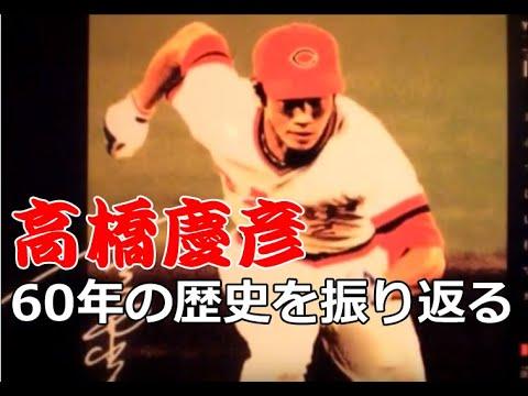 高橋慶彦の画像 p1_20
