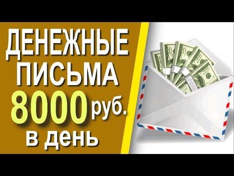 Заработать в интернете без вложений на письмах