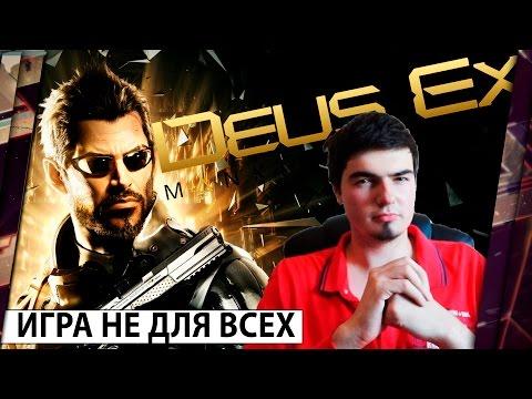 DEUS EX: MANKIND DIVIDED - ОБЗОР. ИГРА ДЛЯ ЭЛИТЫ 18+