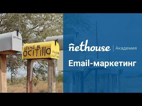 Nethouse.Академия: Email-маркетинг