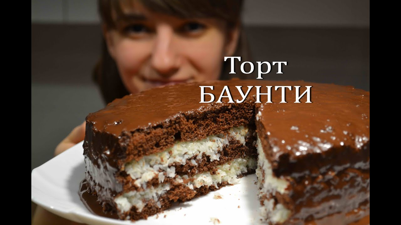 Торт баунти рецепт в домашних условия видео