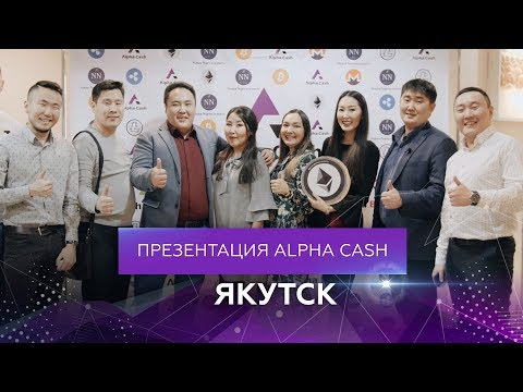 Презентация Alpha Cash   Якутск