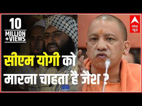 Jan Man: Is Uttar Pradesh CM Yogi Adityanath on Jaish-e-Mohammed's target?