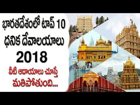 2018 భారత దేశం లోనే టాప్ 10 ధనిక దేవాలయాలు..|Top 10 Richest Temples Of India 2018|Hinduism|Temples
