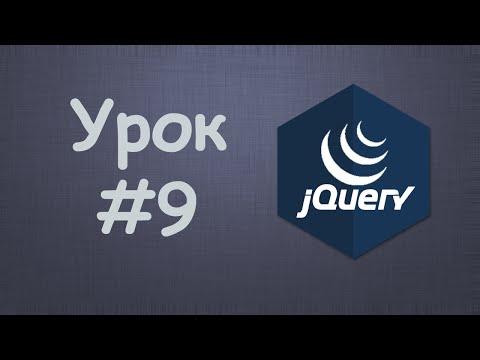 Изучаем jQuery   Урок №9 - Подводим итоги